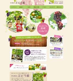 宮信観光ぶどう園 公式ホームページ